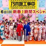 【乃木坂46】「乃木坂工事中 新春1時間スペシャル」キタ━━━(゚∀゚)━━━!!