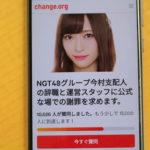 【署名】NGT今村支配人に「辞職求めます」ネット署名がすでに3万筆突破!