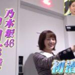 【乃木坂46】中田花奈ちゃんのMリーグ訪問動画公開中(*´∀`*)