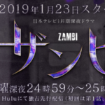 【乃木坂46】ドラマ「ザンビ」の残りキャストっていつ発表されるんだろ?