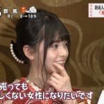 【衝撃】齋藤飛鳥「媚を売っても嫌らしくない女性になりたい」