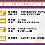 【乃木坂46】7thバスラオフィシャルグッズ、事前販売は1月16日21時〜27日23時まで!