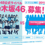 【悲報】坂道グループ、AKBグループより女性人気が低かった・・・←コレ