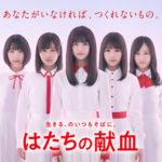 【悲報】赤十字さん「40代には乃木坂グッズあげませ~ん」wwwwwww