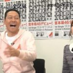 【乃木坂46】「吉本坂46が売れるまでの全記録」まっちゅんのぶ〜顔カワ(・∀・)イイ!!