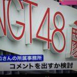 【衝撃】運営「NGT山口真帆の件はコメント出すか検討している」←は?