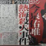 【朗報】エイベックス移籍の今泉佑唯、つかこうへい舞台で芸能活動再開キタ━━━━(゚∀゚)━━━━!!