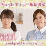 【乃木坂46】「cookpadTV」秋元真夏&白石麻衣レギューラー化!