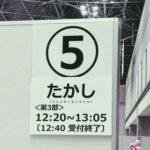 【衝撃】吉本坂46の握手会がwwwwwww