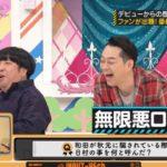 【乃木坂46】バリエーション豊富な悪口からの「せーの!バカ!」の破壊力www