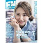 【乃木坂46】3月30日発売「月刊エンタメ」5月号、表紙のみさ先輩が美しい(*´∀`*)