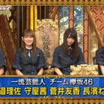 【悲報】欅坂にバトンタッチした「格付けチェック」アイドル枠がSKEに奪われてしまう