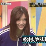 【正直】乃木中みたいな「THEバラエティーアイドルです」って乃木坂は好きか?