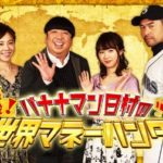 【朗報】永島聖羅さん3年ぶりにバナナマンと共演wwwwwww