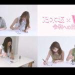 【乃木坂46】「乃木坂×ViVi」令和の目標書き初め動画!