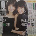 【悲報】土生ちゃんと一緒にJJ専属モデルになった樋口日奈ちゃんが全然・・・