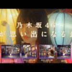 【原因】乃木坂にヒット曲が出ない原因・・・