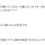 【乃木坂46】早川聖来ちゃんブログの『魚煮たんと焼いたん』って何?方言?