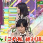 【文春】坂道グループ勝手に総選挙1位平手2位白石3位生田