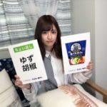 【乃木坂46】6月から1ヶ月間 「カップスター・和ラー」の特別企画がスタート