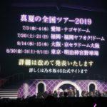【乃木坂46】サプライズ発表!「真夏の全国ツアー2019」が今夜から先行キタ━━━(゚∀゚)━━━!!