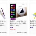 【乃木坂46】全ツグッズの光るリストバンド、チケット当落前にまさかの完売!