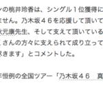 【乃木坂46】桃井玲香って誰よwww