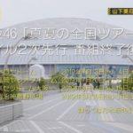 【乃木坂46】神宮、1日も取れなかった人ってどれぐらいいる?