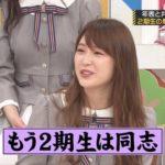【恐怖】乃木坂1期生が怖すぎる・・・