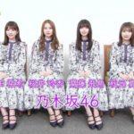 【乃木坂46】JCDで乃木坂ちゃん!「乃木坂46の卒業はなぜこんなにも切ないのか?」