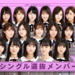 【選抜】4期遠藤さくらセンター、白石麻衣2列目で乃木坂新時代突入へ!