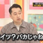 【悲報】設楽統、秋元真夏のエピソードトークに対し暴言wwwwwww