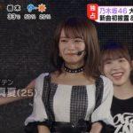 【画像】秋元真夏(25)が新キャプテンと発表された時の表情wwwwwww