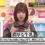 【人気】和田まあやって明るくて面白いのに何で人気指標が8年間も略最下位なの?