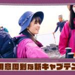 【画像】筒井あやめちゃんが富士山より美しいと話題にwwwwwww