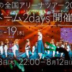 【衝撃】欅坂のドームライブが神すぎて泣いた←
