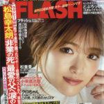【速報】松村沙友理が大人のデート!隣で見せた27歳の艶姿キタ━━━(゚∀゚)━━━!!