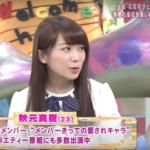 【悲報】秋元真夏さんのバラエティ番組でのトークがwwwwwww