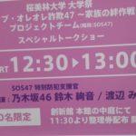 【朗報】桜美林大学の学祭に乃木坂さんwwwwwww