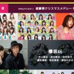 【衝撃】FNS歌謡祭に欅坂2期のみのユニット!運営は1期を見限ったのかwwwwwww