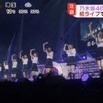 【乃木坂46】3・4期生ライブ、各種メディアの報道が( ・∀・)イイ!!