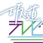 【乃木坂46】乃木坂46、欅坂46、日向坂46が共演する「坂道テレビ」第2弾キタ━━━━(゚∀゚)━━━━!!