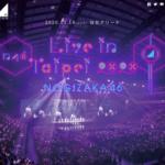 【乃木坂46】お前ら台湾公演行くの?