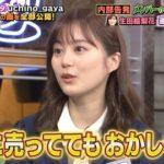 【CM】生田絵梨花ってなんでソロCMが8年で一本もないの・・・?