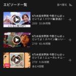 【衝撃】乃木坂世界旅第3回の先行配信視聴回数がとんでもないことになるwwwwwww