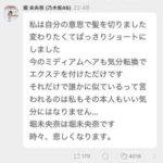 【悲報】堀さん「宮脇咲良さんに似てるって言われると悲しくなります…」←コレ
