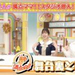 【乃木坂46】「おじんじょ」まあや、『ひろしま満点ママ!!』へ!