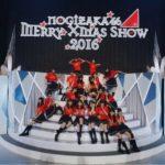 【乃木坂46】「Merry Xmas Show 2016」から3年経ったわけだが…