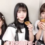 【乃木坂46】台北公演楽しみメンバーのもぐもぐ動画!