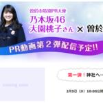 【乃木坂46】大園桃子、2月5日より毎週水曜に曽於市PR動画配信!